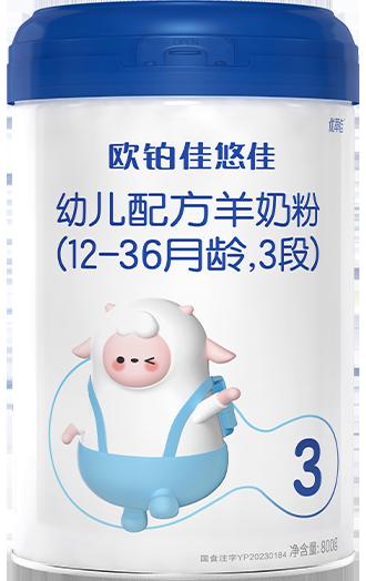 欧铂佳-幼儿配方羊奶粉3段 12-36个月