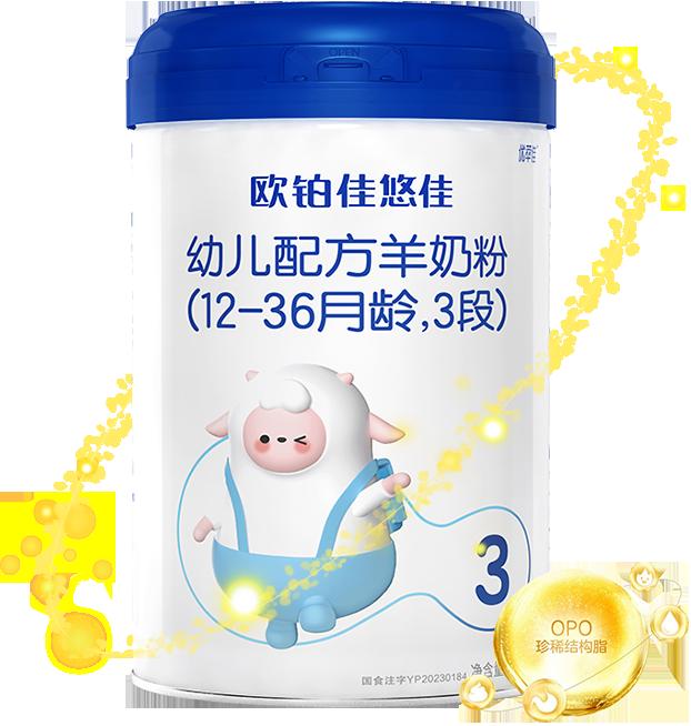 国产-婴幼儿配方羊奶粉3段 12-36个月