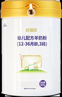 欧铂佳-婴幼儿配方羊奶粉3段