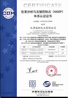 乳制品HACCP认证证书