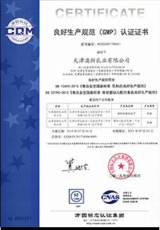 乳制品GMP认证证书