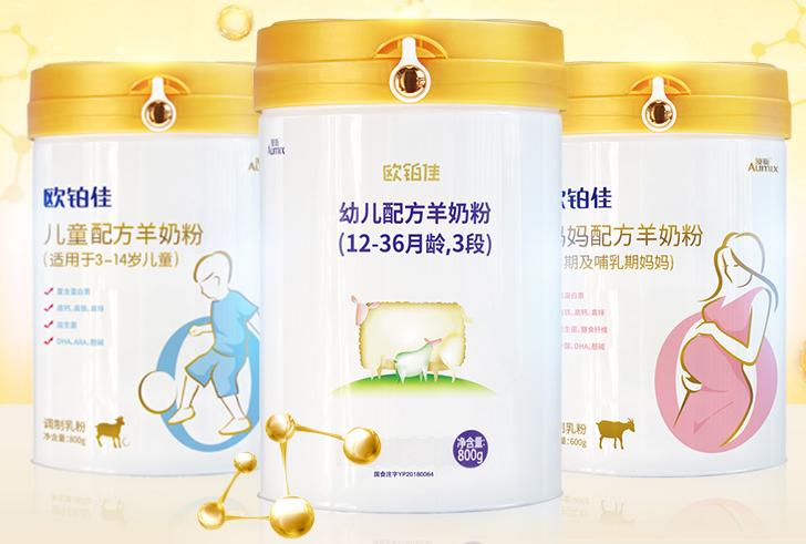 欧铂佳-国产羊奶粉品牌-不易上火
