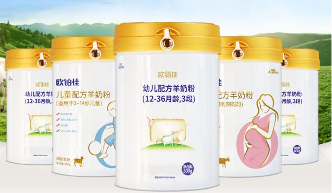国产的山羊奶粉哪种品牌最好